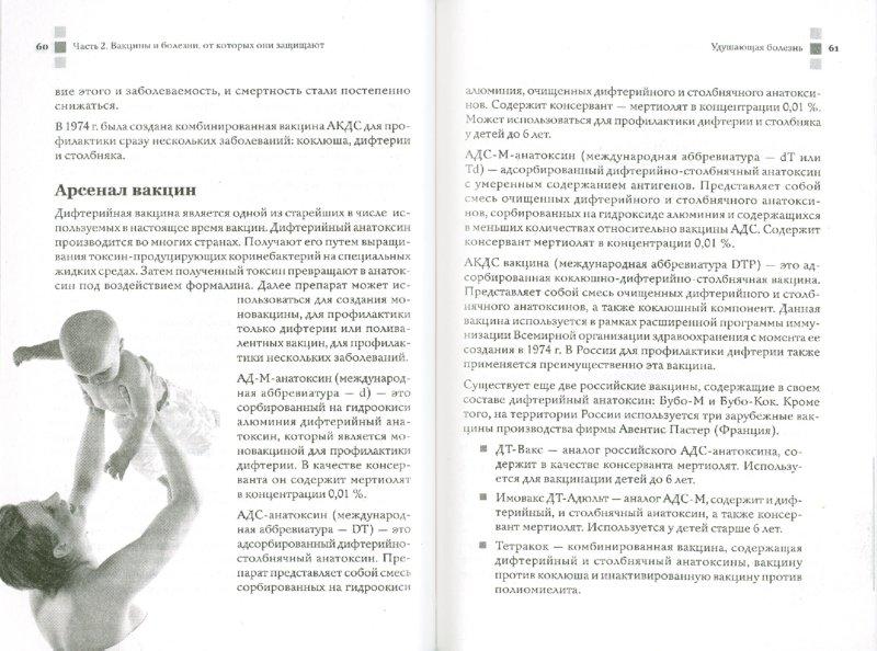 Иллюстрация 1 из 11 для Прививки. Все, что должны знать родители - Лилия Савко | Лабиринт - книги. Источник: Лабиринт