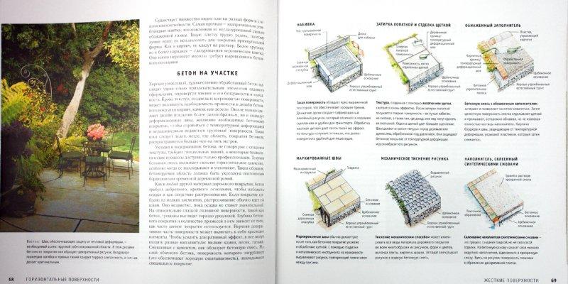 Иллюстрация 1 из 9 для Дизайн вашего сада - Робин Уильямс | Лабиринт - книги. Источник: Лабиринт