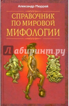 Справочник по мировой мифологии
