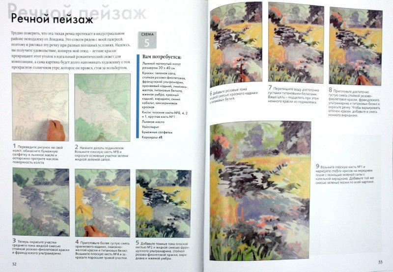 Иллюстрация 1 из 7 для Рисуем по схемам. Пейзажи. Масло - Ноэль Грегори | Лабиринт - книги. Источник: Лабиринт