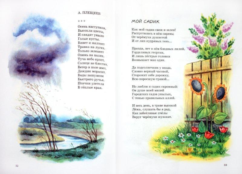 Иллюстрация 1 из 30 для Большая хрестоматия. Поэзия для детей   Лабиринт - книги. Источник: Лабиринт