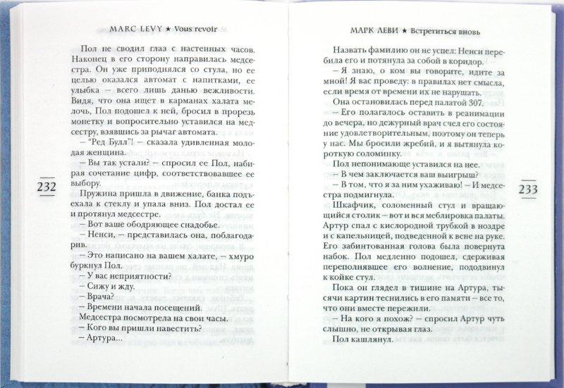 Иллюстрация 1 из 7 для Встретиться вновь - Марк Леви | Лабиринт - книги. Источник: Лабиринт