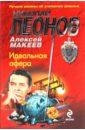 Идеальная афера, Леонов Николай Иванович,Макеев Алексей Викторович