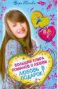 Иванова Вера Владимировна Большая книга романов для девочек. Любовь в подарок!