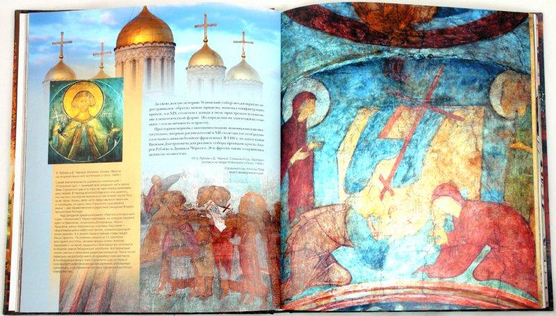 Иллюстрация 1 из 54 для Шедевры русской архитектуры - О. Сахнюк | Лабиринт - книги. Источник: Лабиринт