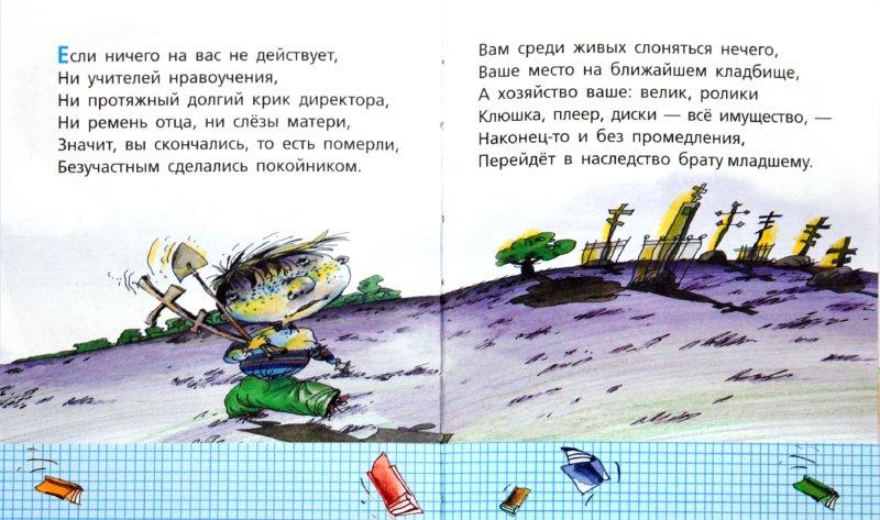 Иллюстрация 1 из 7 для Школьные вредные советы - Григорий Остер | Лабиринт - книги. Источник: Лабиринт
