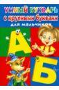Дмитриева Валентина Геннадьевна Умный букварь с крупными буквами для мальчиков