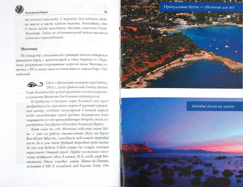 Иллюстрация 1 из 16 для Лазурный берег. Ривьеры Франции, Монако и Италии - Наталья Шейко | Лабиринт - книги. Источник: Лабиринт