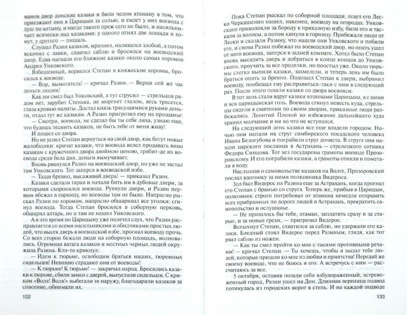Иллюстрация 1 из 26 для Степан Разин - Андрей Сахаров | Лабиринт - книги. Источник: Лабиринт