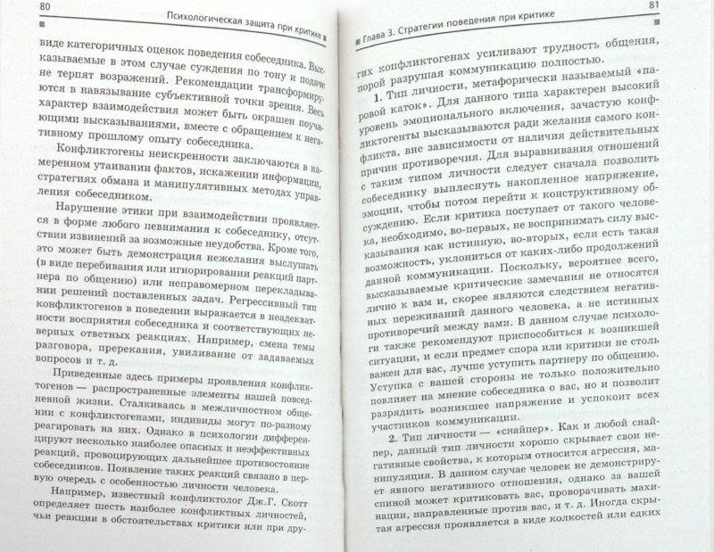 Иллюстрация 1 из 13 для Психологическая защита при критике - Татьяна Кузьмина | Лабиринт - книги. Источник: Лабиринт