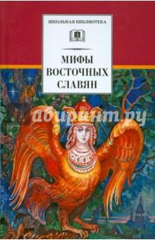 Мифы и легенды восточных славян мифы древних славян для где