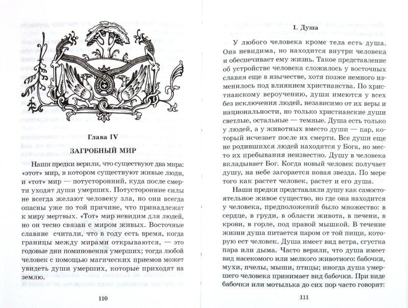 Иллюстрация 1 из 38 для Мифы и легенды восточных славян - Елена Левкиевская | Лабиринт - книги. Источник: Лабиринт