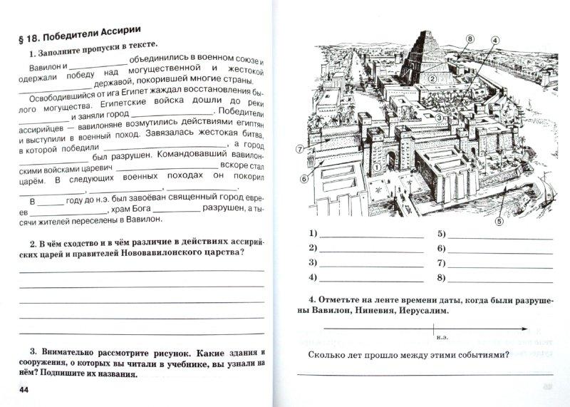 Задание 8 рабочая тетрадь по истории древнего мира 5 класс