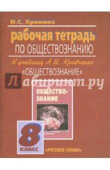 """Обществознание. Рабочая тетрадь к учебнику А. И. Кравченко """"Обществознание"""". 8 класс от Лабиринт"""