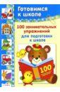 Дружок: 100 занимательных упражнений для подготовке к школе, Деньго Е.