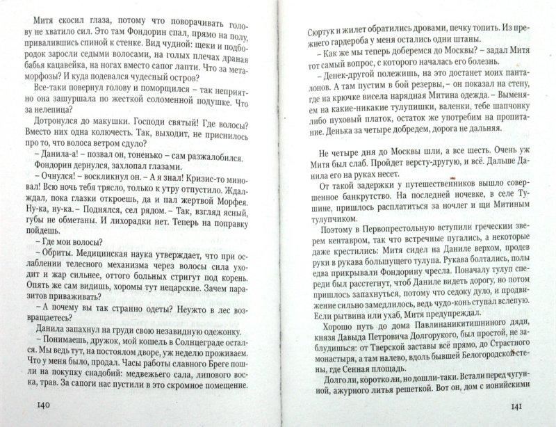 Иллюстрация 1 из 8 для Внеклассное чтение. Том 2 - Борис Акунин | Лабиринт - книги. Источник: Лабиринт