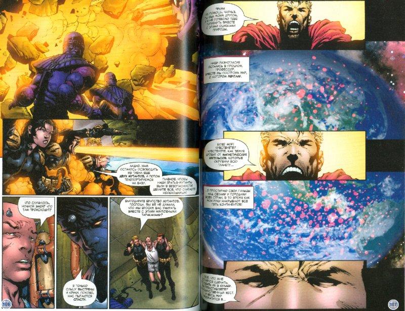 Иллюстрация 1 из 7 для Сборник комиксов. Том 5: Возвращение короля | Лабиринт - книги. Источник: Лабиринт