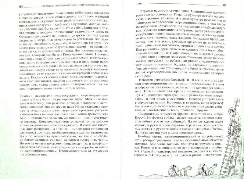Иллюстрация 1 из 30 для История человеческих жертвоприношений - Олег Ивик | Лабиринт - книги. Источник: Лабиринт