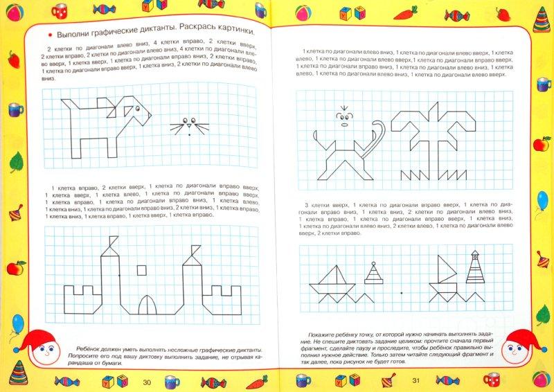 Иллюстрация 1 из 18 для Математика 6-7 лет. Готов ли ребенок к школе. Тесты - Маврина, Васильева | Лабиринт - книги. Источник: Лабиринт