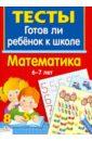 Математика 6-7 лет. Готов ли ребенок к школе. Тесты