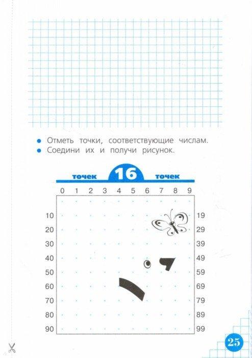 Иллюстрация 1 из 7 для Волшебные точки. Вычисляй и рисуй. Рабочая тетрадь для 3 класса - Итина, Кормишина | Лабиринт - книги. Источник: Лабиринт