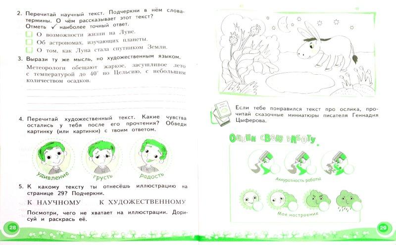 Гдз По Литературе 3 Класс Рабочая Тетрадь Самыкина Ответы