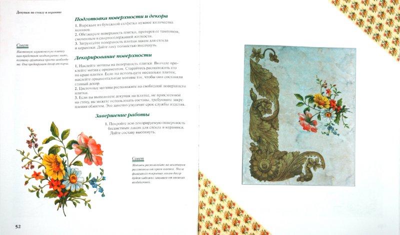 Иллюстрация 1 из 10 для Декупаж по стеклу и керамике - Анна Зайцева   Лабиринт - книги. Источник: Лабиринт