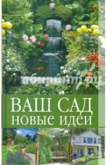 Ваш сад. Новые идеи