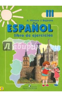 Испанский язык. Рабочая тетрадь. 3 класс. Пособие для учащихся общеобразовательных учреждений. ФГОС