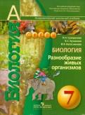 Биология. Разнообразие живых организмов. 7 класс. Учебник. ФГОС