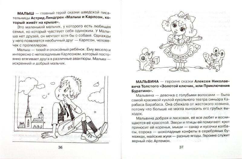 Иллюстрация 1 из 9 для Персонажи любимых книг. Словарик для младших школьников - Марина Селиванова | Лабиринт - книги. Источник: Лабиринт