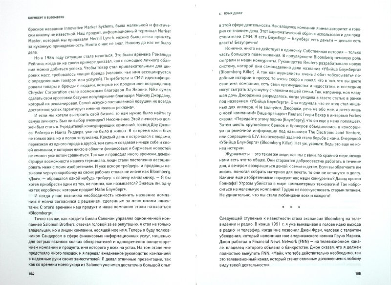 Иллюстрация 1 из 9 для Блумберг о Bloomberg - Майкл Блумберг | Лабиринт - книги. Источник: Лабиринт