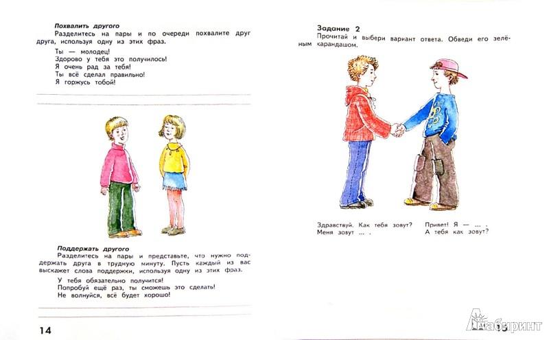 Иллюстрация 1 из 6 для Учусь понимать других. 3 класс. Рабочая тетрадь. ФГОС - Безруких, Филиппова, Макеева | Лабиринт - книги. Источник: Лабиринт