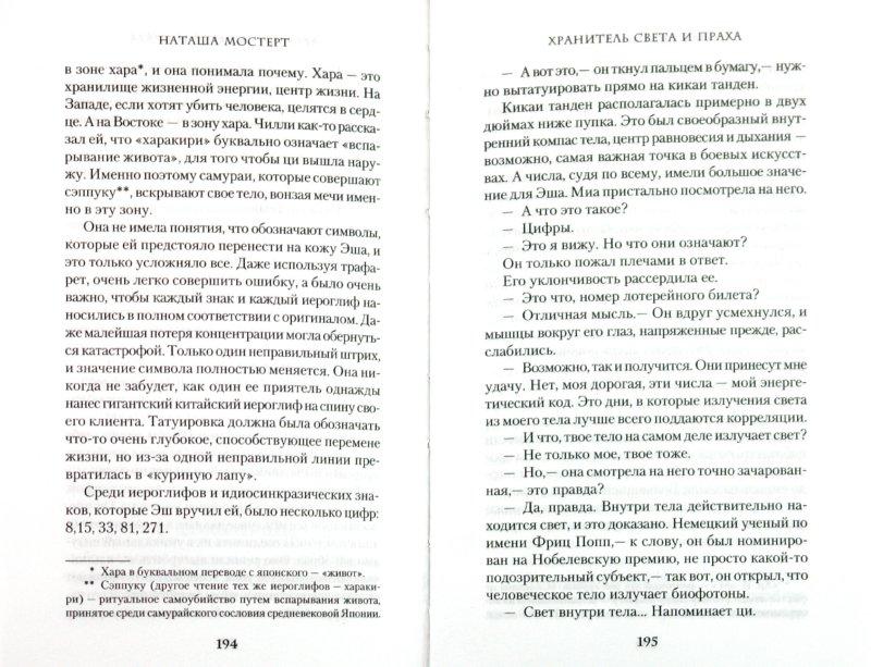 Иллюстрация 1 из 22 для Хранитель света и праха - Наташа Мостерт | Лабиринт - книги. Источник: Лабиринт