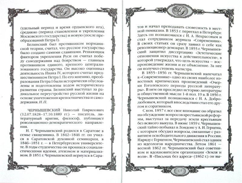 Иллюстрация 1 из 31 для Россия в середине ХIХ в. (1825-1855 гг) | Лабиринт - книги. Источник: Лабиринт