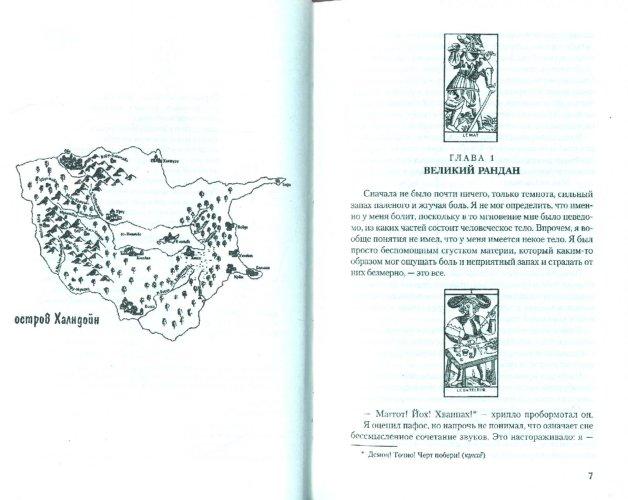 Иллюстрация 1 из 14 для Гнезда Химер. Хроники Хугайды - Макс Фрай | Лабиринт - книги. Источник: Лабиринт