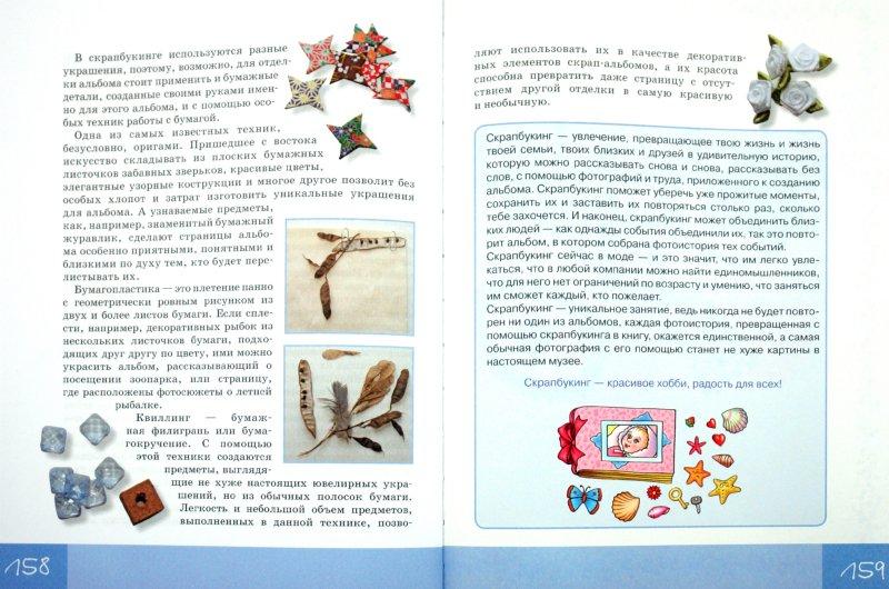 Иллюстрация 1 из 7 для Азбука детского творчества - Мамаева, Расина, Мельникова, Махотина, Маслова, Смирнова   Лабиринт - книги. Источник: Лабиринт