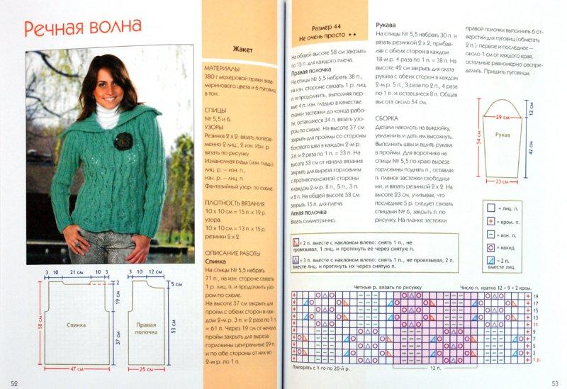 Иллюстрация 1 из 16 для Аранское вязание | Лабиринт - книги. Источник: Лабиринт