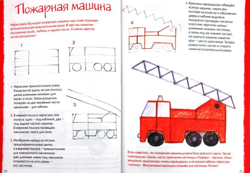 Иллюстрация 1 из 7 для Забавные уроки рисования - Алекс Бернфельс | Лабиринт - книги. Источник: Лабиринт