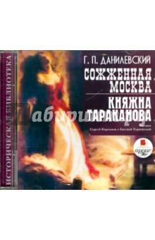Сожженная Москва. Княжна Тараканова (CDmp3)