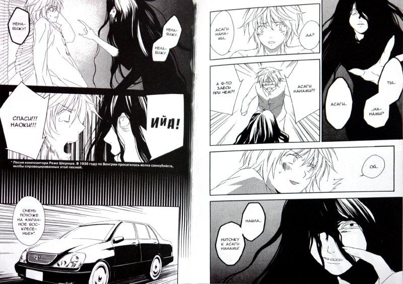 Иллюстрация 1 из 16 для Category: Freaks. Пожиратели призраков. Книга 2 - Сакурако Гокуракуин   Лабиринт - книги. Источник: Лабиринт