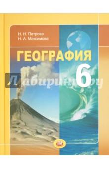 География. Природа Земли и человек. 6 класс. Учебник для общеобразовательных учреждений. ФГОС