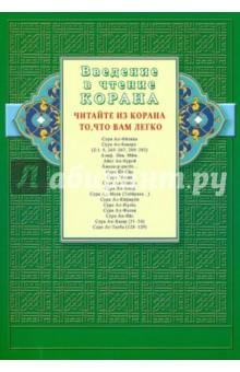 Введение в чтение Корана. Читайте из Корана то, что вам легко. Суры и айаты из Священного Писания