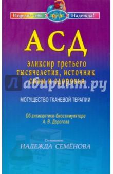 АСД — эликсир третьего тысячелетия, источник силы и здоровья. Могущество тканевой терапии