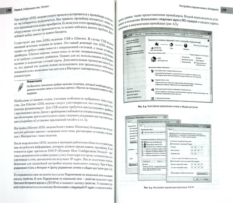 Иллюстрация 1 из 13 для Самоучитель Windows 7 - Вавилов, Вавилов   Лабиринт - книги. Источник: Лабиринт