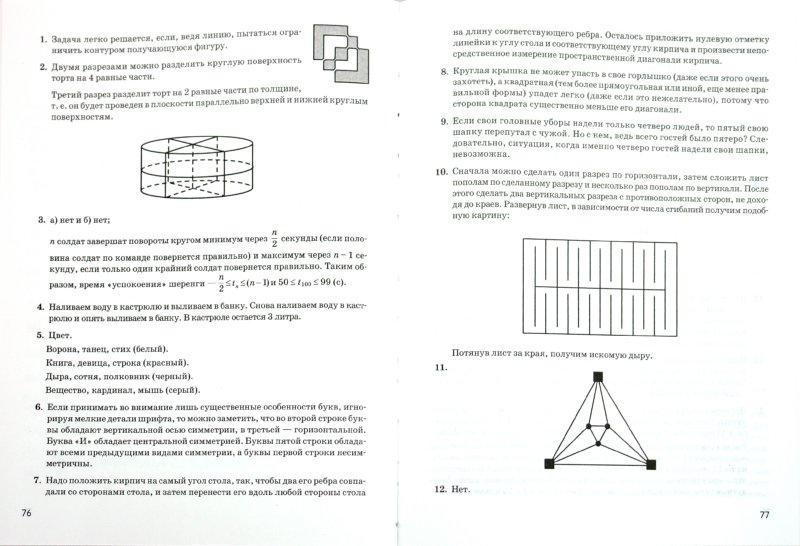 Иллюстрация 1 из 12 для Логические головоломки и задачи. Занимательная математика для всей семьи - Быльцов, Быльцов   Лабиринт - книги. Источник: Лабиринт