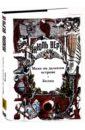 Верн Жюль Собрание сочинений. Том 29. Маяк на далеком острове. Болид. Малые и неоконченные произведения