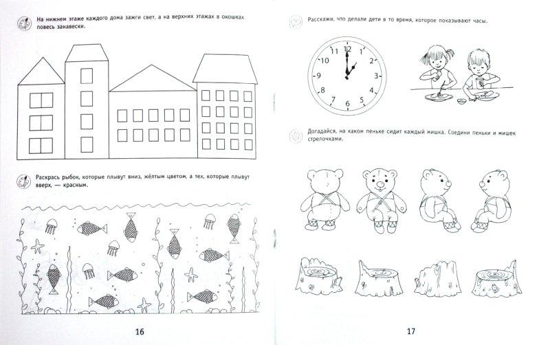 Иллюстрация 1 из 8 для Пространство и время - Виктория Мамаева | Лабиринт - книги. Источник: Лабиринт