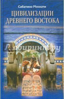 Цивилизации Древнего Востока daikin ftyn35gxv1b ryn35gxv1b
