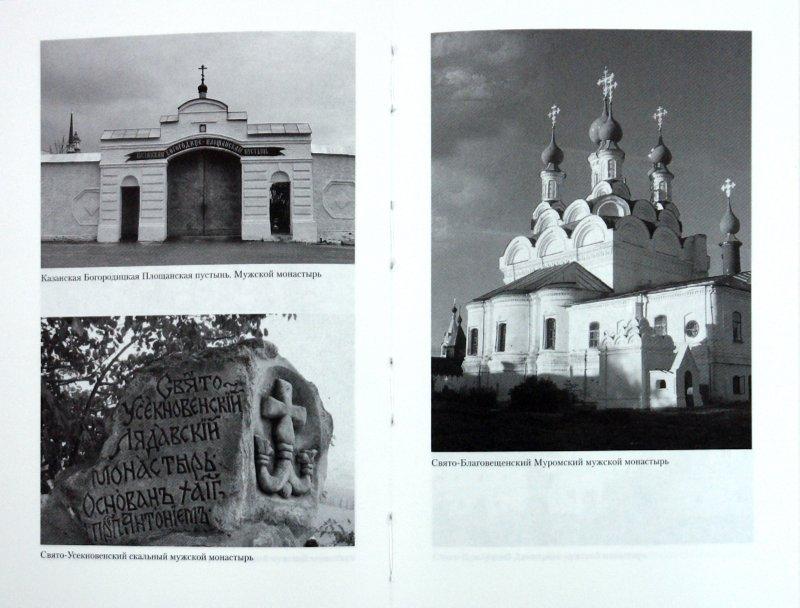 Иллюстрация 1 из 4 для Великие монастыри. 100 святынь православия | Лабиринт - книги. Источник: Лабиринт